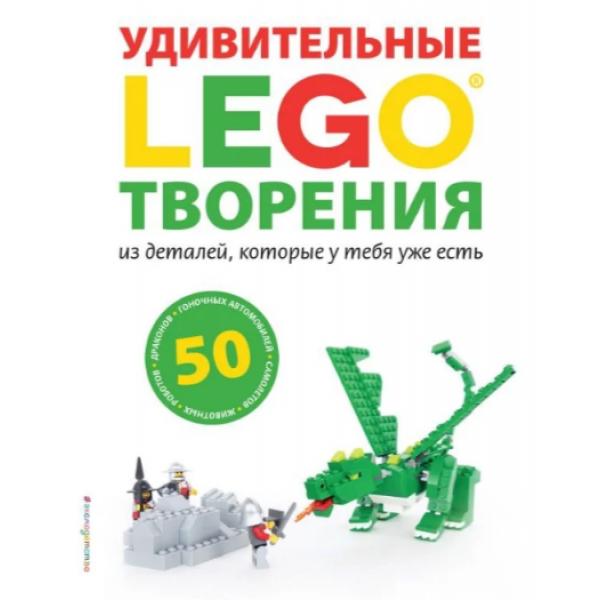 """ISBN978-5-699-92963-4 Книга """"LEGO"""" - Удивительные творения"""