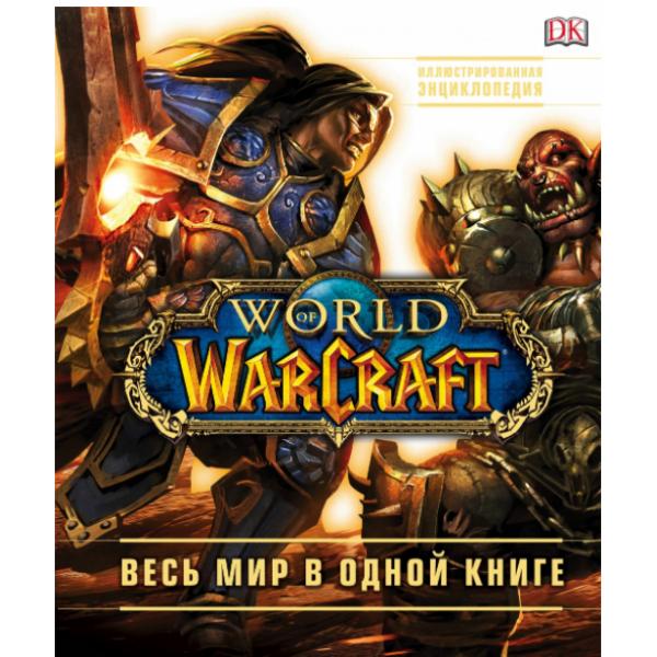 ISBN978-5-699-89720-9 World of Warcraft. Полная иллюстрированная энциклопедия