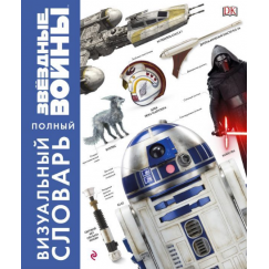 Набор лего - Звёздные Войны. Полный визуальный словарь