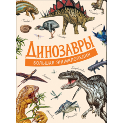 Книга: Динозавры. Большая энциклопедия