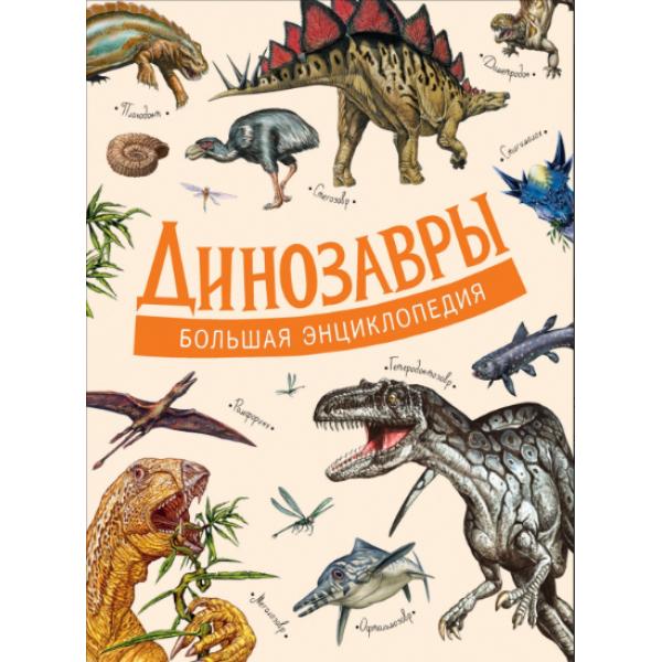 ISBN978-5-353-09335-0 Книга: Динозавры. Большая энциклопедия