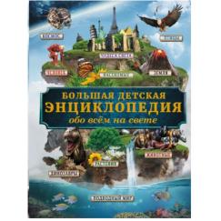 Кошевар Д.В Большая детская энциклопедия обо всём на свете