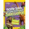 978-5-04-101951-8 Большая энциклопедия динозавров