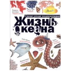 Тихонов А.В. Жизнь океана. Самая умная энциклопедия