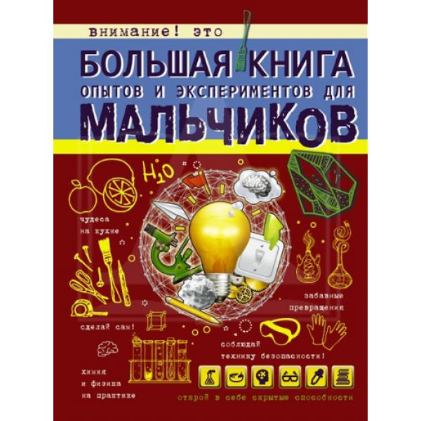 Большая книга опытов и экспериментов для мальчиков. Вайткене Л.Д.
