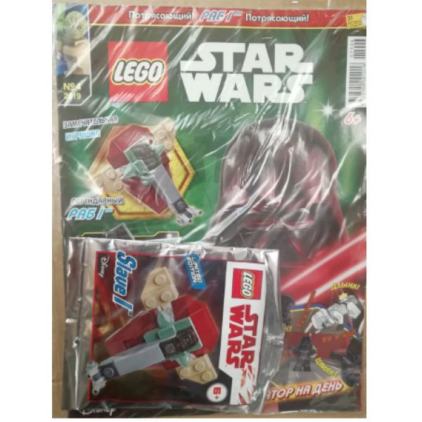 Журнал Lego Star Wars №4 (2019)