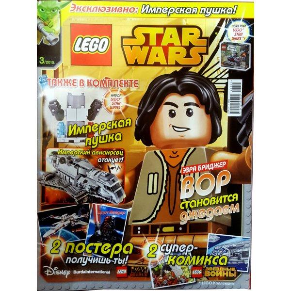 Lego Star Wars 9000015803 Журнал Lego Star Wars №03 (2015)
