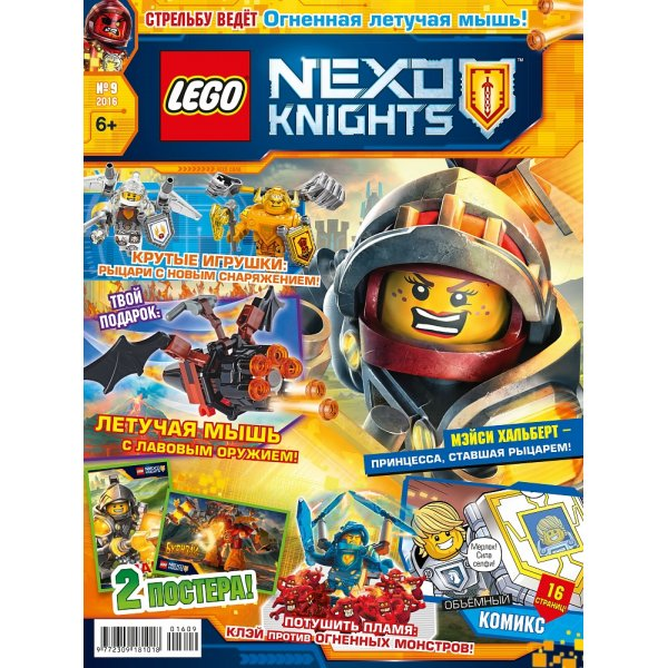 Lego Nexo Knights 9000016500 Журнал Lego Nexo Knights №09 (2016)
