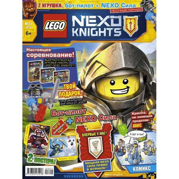 Lego Nexo Knights 9000016502 Журнал Lego Nexo Knights №11 (2016)