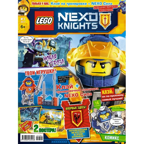 Lego Nexo Knights 9000016504 Журнал Lego Nexo Knights №01 (2017)