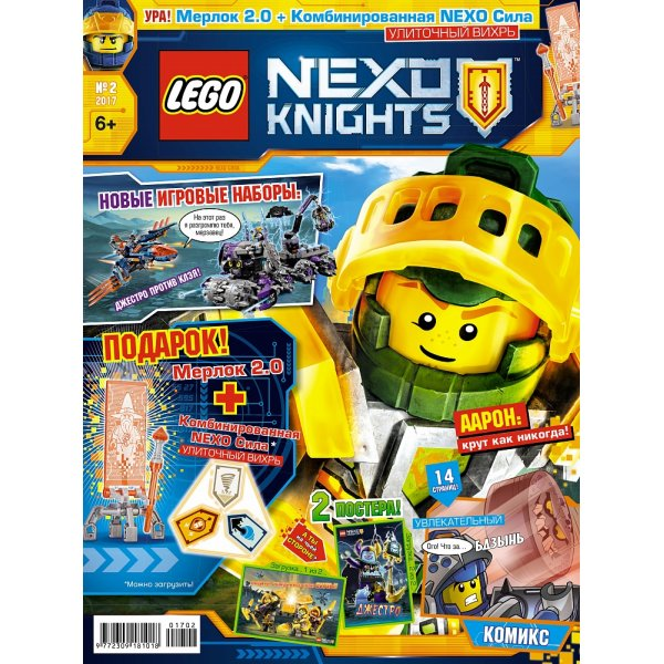 Lego Nexo Knights 9000016505 Журнал Lego Nexo Knights №02 (2017)