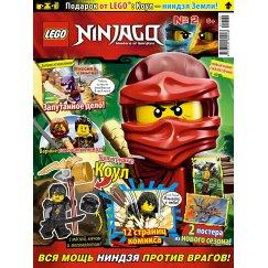 Журнал Lego Ninjago №02 (2017)