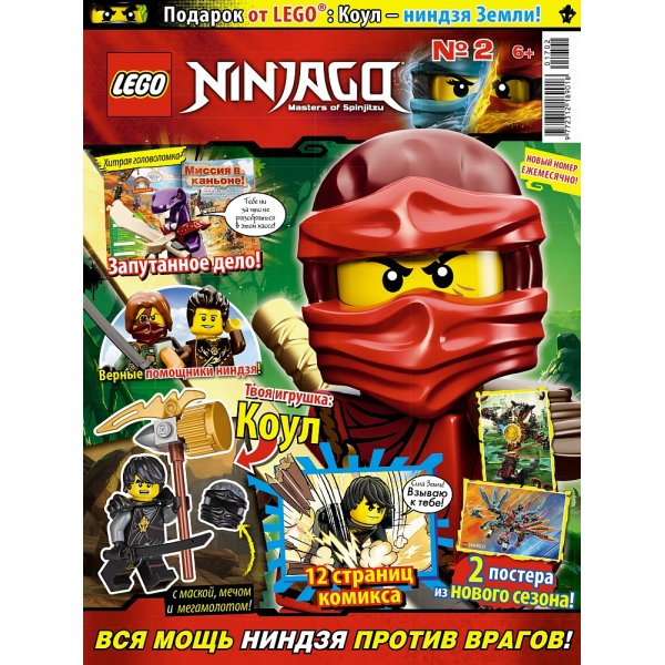 Lego Ninjago 9000016548 Журнал Lego Ninjago №02 (2017)