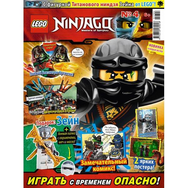 Lego Ninjago 9000016550 Журнал Lego Ninjago №04 (2017)