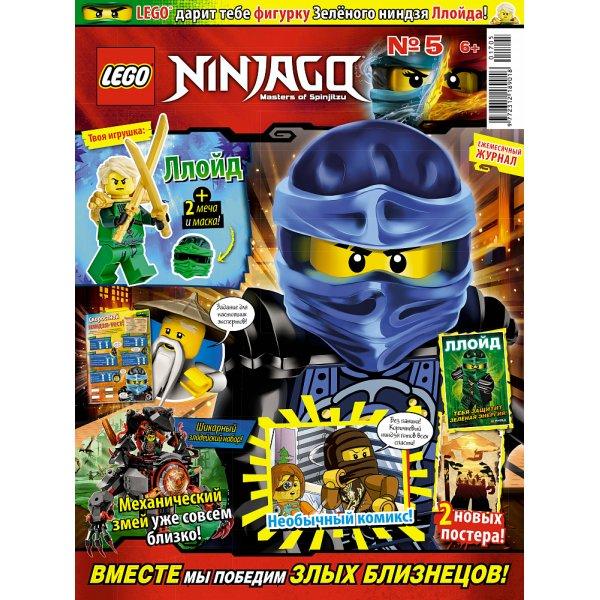 Lego Ninjago 9000016551 Журнал Lego Ninjago №05 (2017)