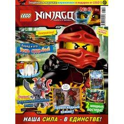 Журнал Lego Ninjago №06 (2017)