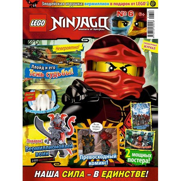 Lego Ninjago 9000016552 Журнал Lego Ninjago №06 (2017)