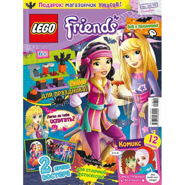 Lego Friends 9000016570 Журнал Lego Friends №10 (2016)