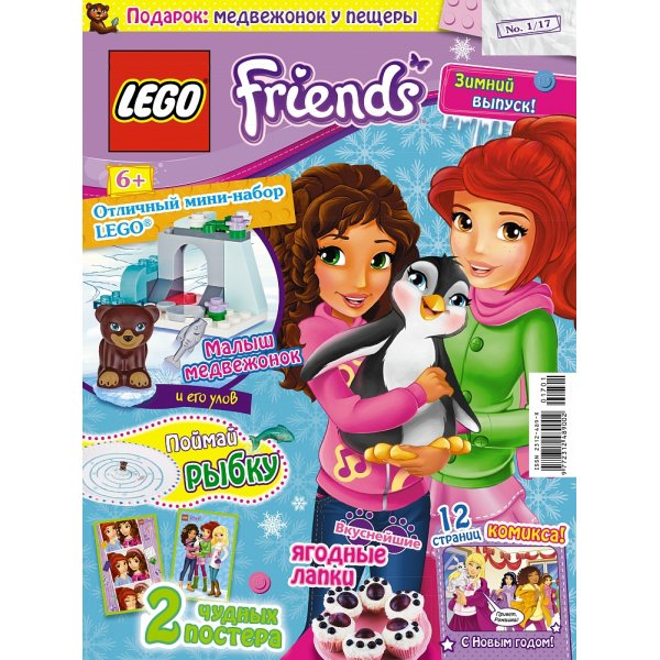 Lego Friends 9000016573 Журнал Lego Friends №01 (2017)