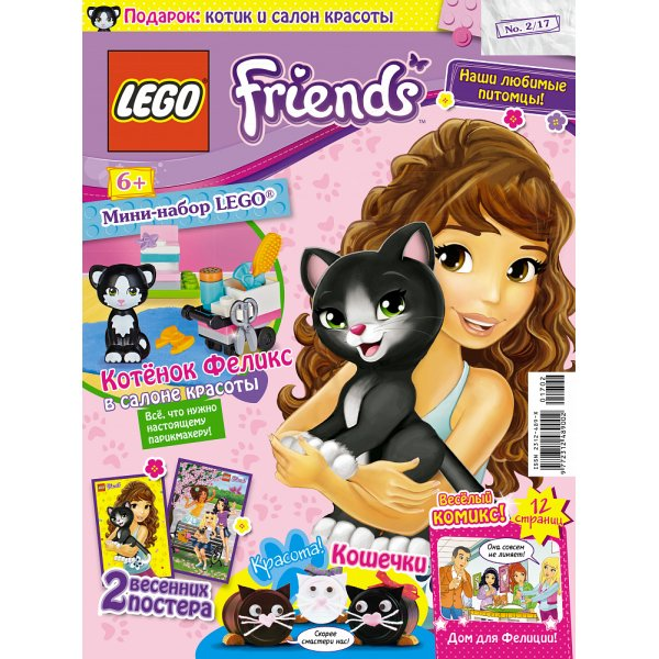 Lego Friends 9000016574 Журнал Lego Friends №02 (2017)