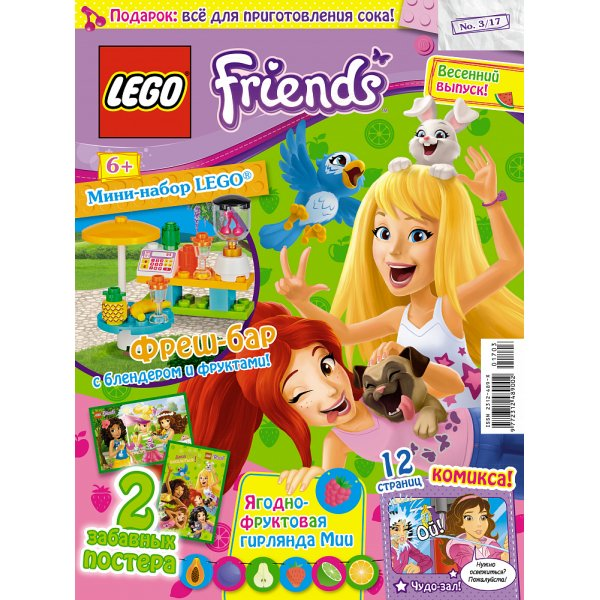 Lego Friends 9000016575 Журнал Lego Friends №03 (2017)