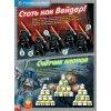 Lego Star Wars 9000016816 Журнал Lego Star Wars №10 (2016)