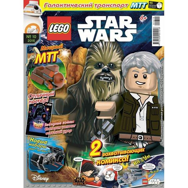 № 10 (2016) (Lego STAR WARS)