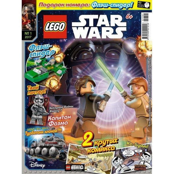 Lego Star Wars 9000016819 Журнал Lego Star Wars №01 (2017)