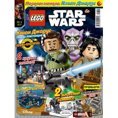 Журнал Lego Star Wars №02 (2017)