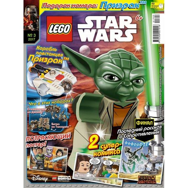 Lego Star Wars 9000016821 Журнал Lego Star Wars №03 (2017)