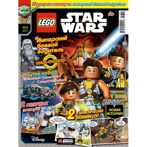 Lego Star Wars 9000016822 Журнал Lego Star Wars №04 (2017)