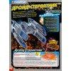 Lego Star Wars 9000016824 Журнал Lego Star Wars №06 (2017)